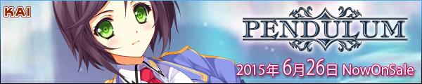 『PENDULUM」』 2015年6月26日発売予定!