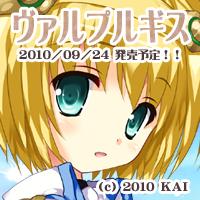 『ヴァルプルギス』2010年9月24日発売予定